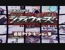 2018.11~2019.6 仮面ライダーシティウォーズ 追加モーション集.citywars