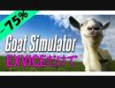 【Goat Simulator】EXボイスだけで実況してみた【東北きりたん】