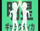 【看板ロデオ】学生2体で明星ギャラクティカを歌う【ふにき×オリーブの木】