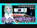 【緊急告知】日本天文教育普及研究会年会2019(ガチ学会)にて基調講演を務めます。【宇宙物理たんbot】