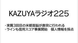 【KAZUYAラジオ225】実質3回目の米朝首脳会談が唐突に行われる