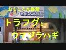 横浜みなとみらい 横浜中華街 おもしろ水族館 トラフグとウマヅラハギ