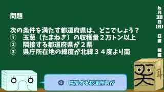 【箱盛】都道府県クイズ生活(31日目)2019年6月30日