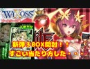 【WIXOSS】エクスプロード3BOX 開封!!