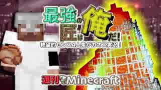 【週刊Minecraft】最強の匠は俺だ!絶望的センス4人衆がカオス実況!#7【4人実況】