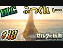 【ゼルダの伝説DLC実況】英傑が選んだ『世界で最も美しい祠』 part18