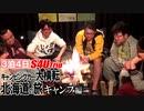 キャンピングカー大横転で死にかけた男たちの北海道キャンプの旅 Part6「男の焚火編」