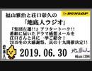 福山雅治と荘口彰久の「地底人ラジオ」  2019.06.30