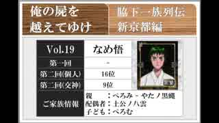 ◆俺の屍を越えてゆけ 実況プレイ◆新京都編 vol.19 : なめ悟
