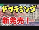 【新発売!】ワンピース・ドフラミンゴクラッチをぱんださんがやってみた!#116