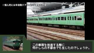 【かぼちゃ電車物語 小ネタ編】VOL.1 2/10の変形車~MM113-5720~