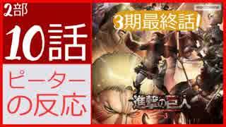 【海外の反応 アニメ】 進撃の巨人 3期 2部 10話 (59話) Attack on Titan season 3 part 2 episode 10 (59) アニメリアクション_nico