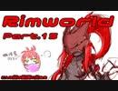 【RimWorld】民宿アマゾンズ Part.15【ゆっくりボイロ実況】