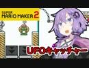 【マリオメーカー2】自作ステージお披露目タイム part1【VOICEROID実況】