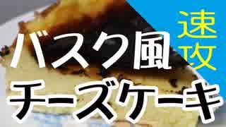 速攻で作る「バスク風チーズケーキ」