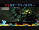 激恐注意【夏だしトラウマホラーで納涼しよう】最恐サイバーパンク『海底二万マイル』トラウマホラーゲーム【BioShock】 #2