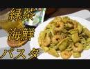 【料理】緑茶パスタ?簡単ですよ!作ってみて下さい!