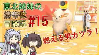 【ピカブイ】 ずん子のいない東北姉妹の携帯獣冒険記 #15【東北イタコ・きりたん実況プレイ 】
