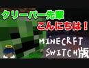 【minecraft】マイクラ初心者がいきなりサバイバルするとこうなります#1【switch版】