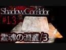 (ゆっくり実況)3Dホラゲー初心者が「影廊」(製品版)に挑戦 part13