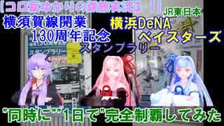 【コロ葉ゆかりの鉄旅実況3-1】横須賀線開業130周年・横浜DeNAベイスターズスタンプラリーを