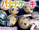 あそぼう あゆみちゃん#2 「パパとバナナカップケーキ」