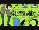 【柳イチ】僕は/空気が/嫁ない【腐向け】