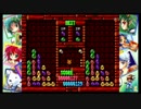 【AGES初代ぷよリプレイ集】同形【千早式究極連鎖法】
