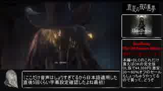真夏の夜の悪夢2019.mp1