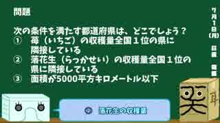 【箱盛】都道府県クイズ生活(32日目)2019年7月1日
