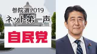 【参院選ネット第一声】自民党 安倍晋三 総裁から「国民へのメッセージ」