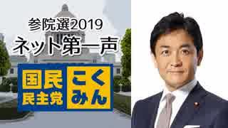 【参院選ネット第一声】国民民主党 玉木雄一郎 代表から「国民へのメッセージ」