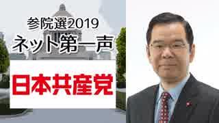 【参院選ネット第一声】日本共産党 志位和夫 委員長から「国民へのメッセージ」