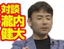小飼弾の論弾6/25「対談:フリーランスプログラマー瀧内健大さん、これからのプログラマーはどう生きる?」