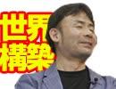 【会員限定】小飼弾の論弾6/25
