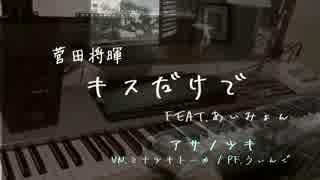 菅田将暉 - キスだけで feat.あいみょん 【ピアノとバイオリンで演奏してみた】