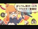 【X】ぱっつん猪ガールのブラスター奮闘記#5【ゆっくり実況プレイ】