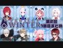 【第2回Project Winter】色んな視点で見る1戦目まとめ【雪山人狼】