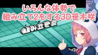 【みんなのリズム天国】いろんな体勢で組み立て2をする3D笹木咲【にじさんじ】