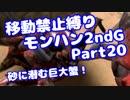 【MHP2G】移動禁止縛り【Part20】村★3砂に潜む巨大蟹!(VOICEROID実況)(みずと)