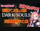 【5分でわかる】雷輝アンタレスのダクソ実況【DARK SOULS】