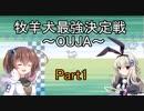 [牧羊犬最強決定戦~OUJA~]を一人と一羽でプレイpart1