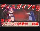 【魔界戦記ディスガイア】実況プレイ 第6話 ラハールの挑戦状 前編#9【PSP】