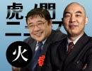 【DHC】2019/7/2(火) 百田尚樹×西岡力×居島一平【虎ノ門ニュース】