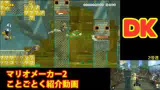 ことごとくマリオカート8 DKジャングル【スーパーマリオメーカー2】
