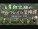 【ポケスペ】 6章救出組のアルフレイム冒険譚 【SW2.5】 Session1-1