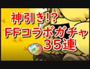 【パズドラ】神引き再び!? FFコラボガチャ35連