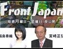 【Front Japan 桜】米朝首脳会談が「思いつき」「一日で決まった」 / 香港7.1デモと立法会占拠[桜R1/7/2]