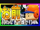 【Switch版実況パワフルプロ野球】奥居と二上でトレジャーモードpart3【ゆっくり実況】