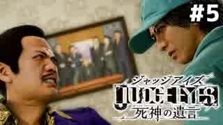 【実況】JUDGE EYES:死神の遺言 実況風プレイ part5